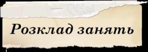1414655830_rozkl_z